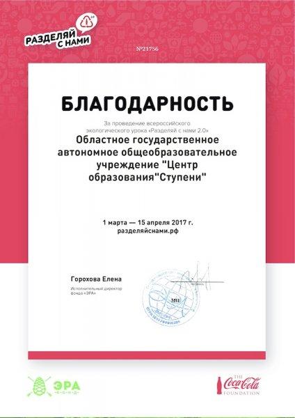 razdelyai-s-nami-2-blag