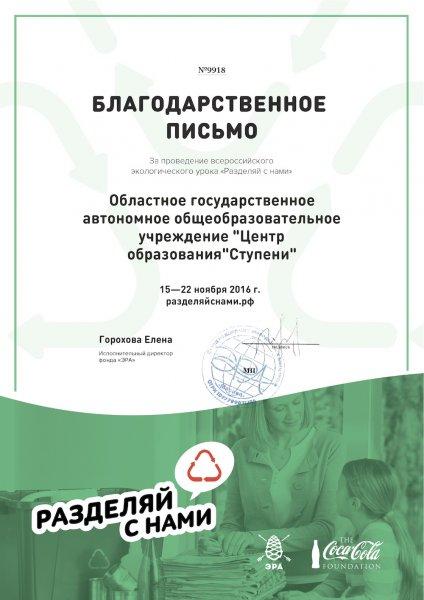 razdelyai-s-nami-blag