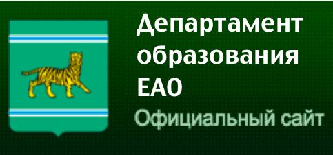 Департамент образования ЕАО